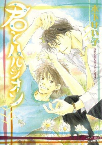 You And Harujion cover